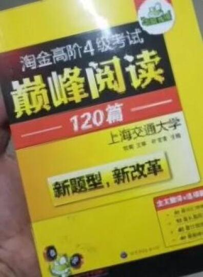 华研外语·新题型新改革·淘金高阶四级考试巅峰阅读120篇:全文翻译+选项翻译 晒单图