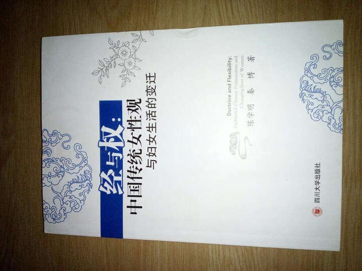 经与权:中国传统女性观与妇女生活的变迁 晒单图