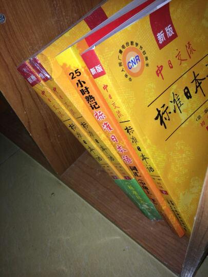 25小时熟记标准日本语词汇(中级上·下)(中日交流新版)(附光盘1张) 晒单图