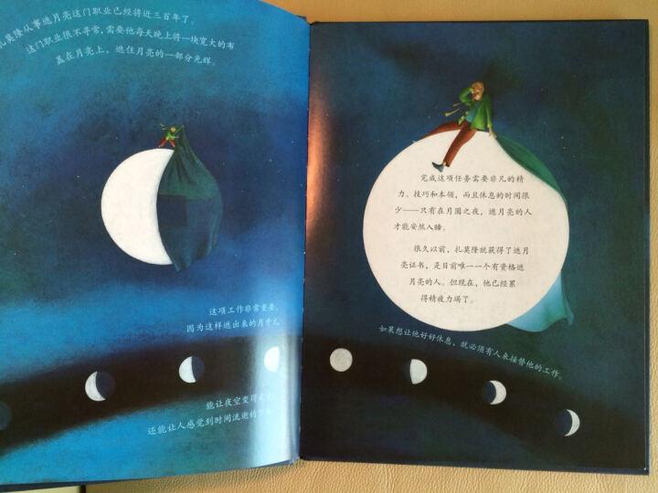 遮月亮的人 晒单图