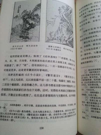 世纪文库:中国古代木刻画史略 晒单图