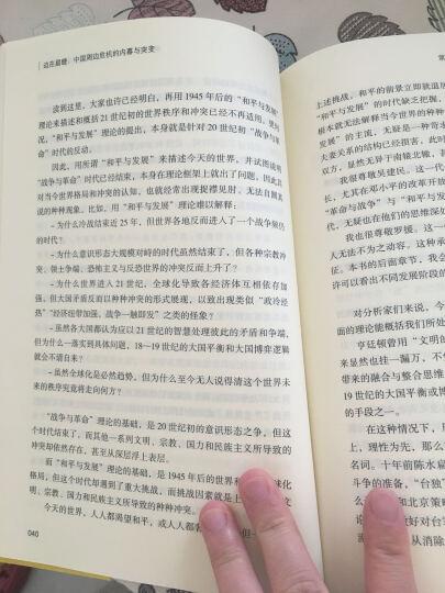 迫在眉睫 中国周边危机的内幕与突变 晒单图