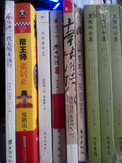 南怀瑾:一代大师未远行 晒单图
