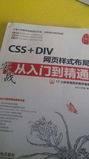 CSS + DIV网页样式布局实战从入门到精通 晒单图