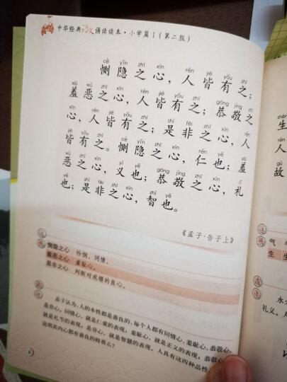 中华经典诗文诵读读本 小学篇1(第二版) 晒单图