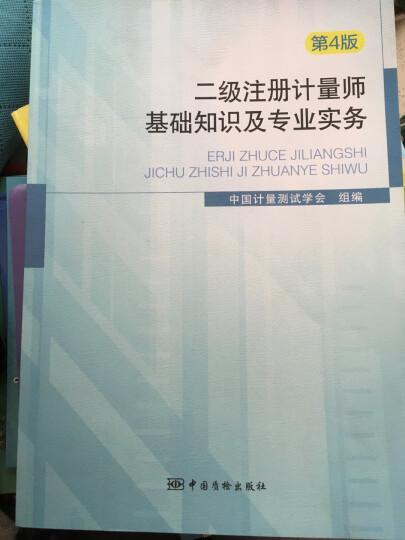 二级注册计量师基础知识及专业实务(第4版) 晒单图
