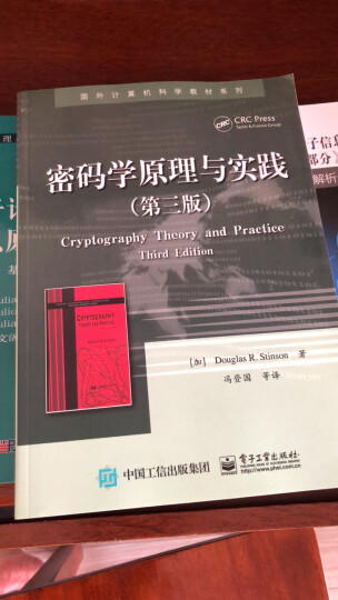 密码学原理与实践(第三版) 晒单图