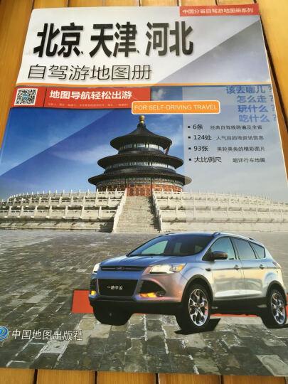 2016年中国分省自驾游地图册系列:山西自驾游地图册 晒单图