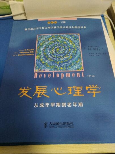 发展心理学 从成年早期到老年期(第10版·下册) 晒单图
