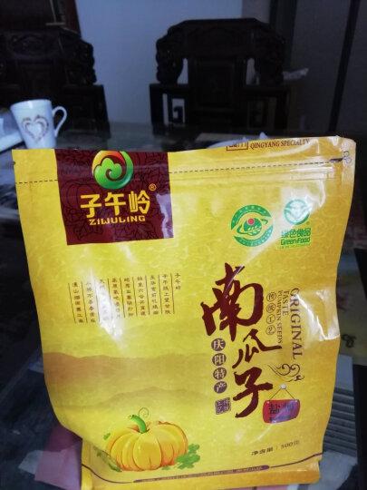 子午岭 南瓜子500g 休闲零食特产坚果炒货 熟瓜子大瓜籽500g×1袋 盐焗 晒单图