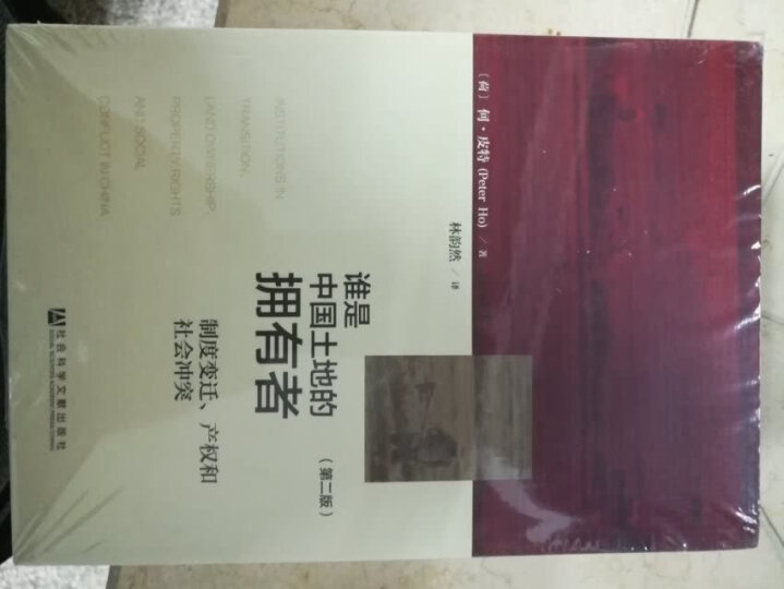 谁是中国土地的拥有者:制度变迁、产权和社会冲突(修订版) 晒单图