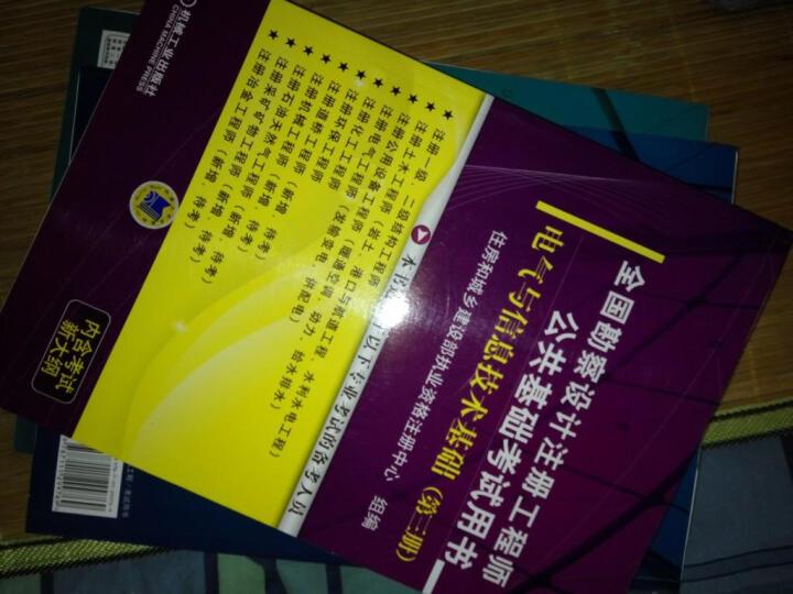 电气与信息技术基础(第3册) 晒单图