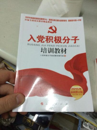 入党积极分子培训教材(十八大最新修订版) 晒单图
