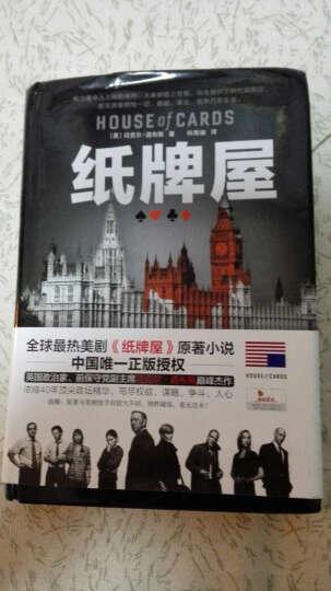 纸牌屋1-3 全集精装123册 风靡全球经典政治小说大结局 晒单图