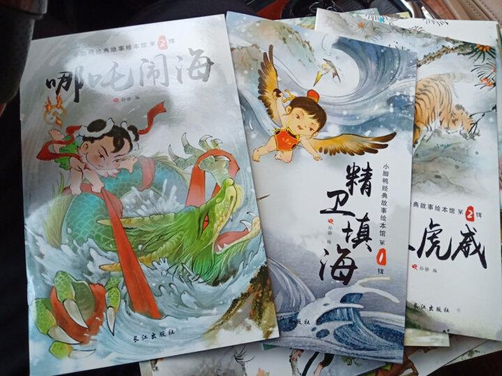 中国神话故事注音版全集20册 儿童绘本3-6岁 古代经典童话故事书精选 大闹天宫哪吒闹海  晒单图