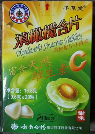 云南白药千草堂 滇橄榄含片润喉含片(原味)3盒装 晒单图