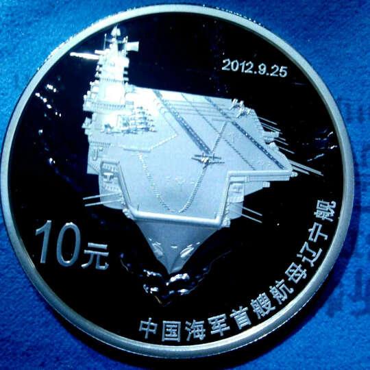 东泉钱币 中国金币 中国人民解放军航母辽宁舰纪念银币(1盎司) 晒单图