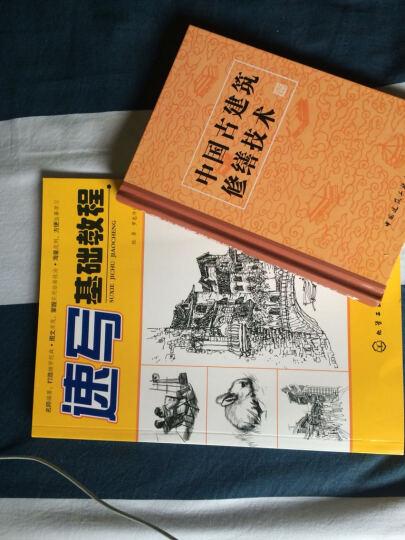 中国古建筑修缮技术 晒单图