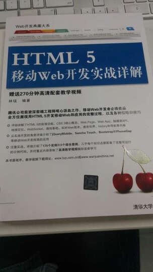 Web开发典藏大系:HTML 5移动Web开发实战详解 晒单图