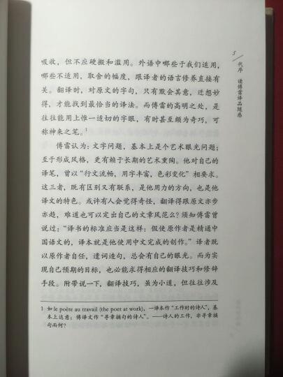 译家之言:翻译似临画(中英双语) 晒单图