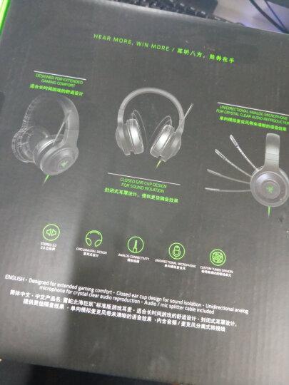 雷蛇(Razer)北海巨妖7.1 V2 幻彩版 游戏耳机 韦神同款 游戏耳麦 头戴式电竞耳机  吃鸡耳机 水银 晒单图