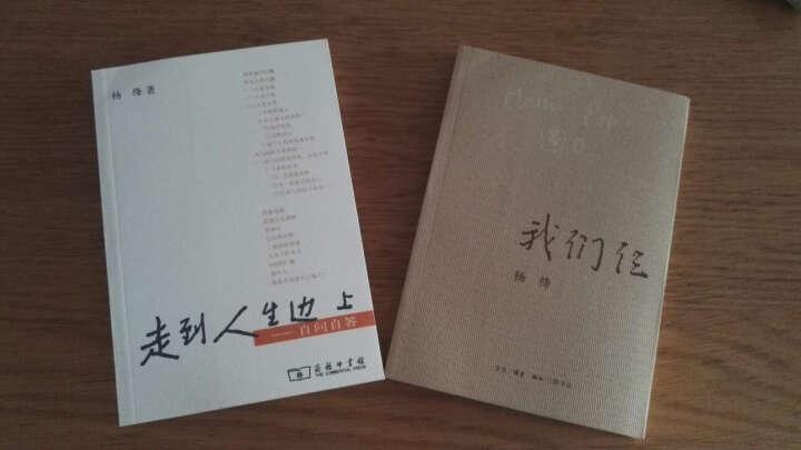 (现货)走到人生边上:自问自答+我们仨 全两册/ 杨绛先生 晒单图