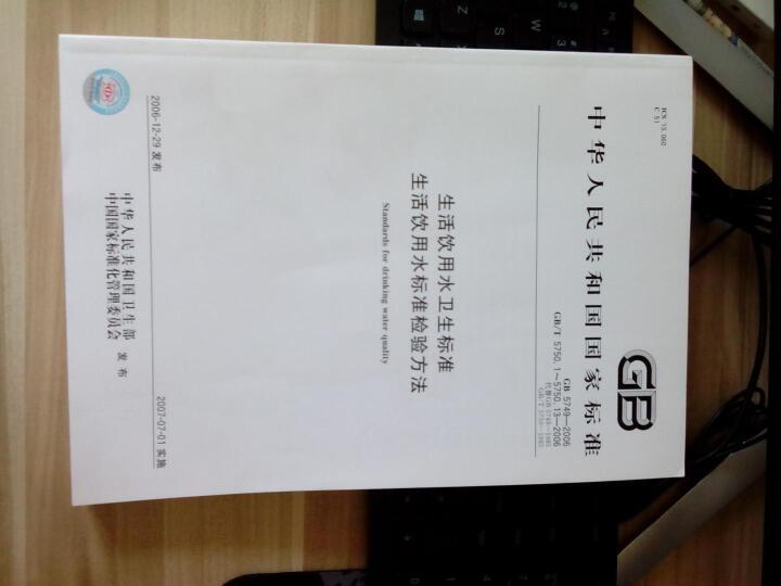 中华人民共和国国家标准(GB 5748-2006):生活饮用水卫生标准 生活饮用水标准检验方法 晒单图