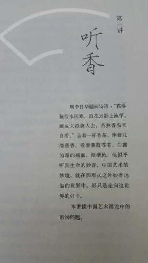 曲院风荷-中国艺术论十讲 晒单图
