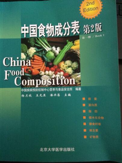 中国食物成分表-第一册/Book 1-第2版 晒单图