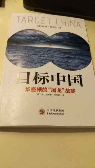 目标中国 晒单图