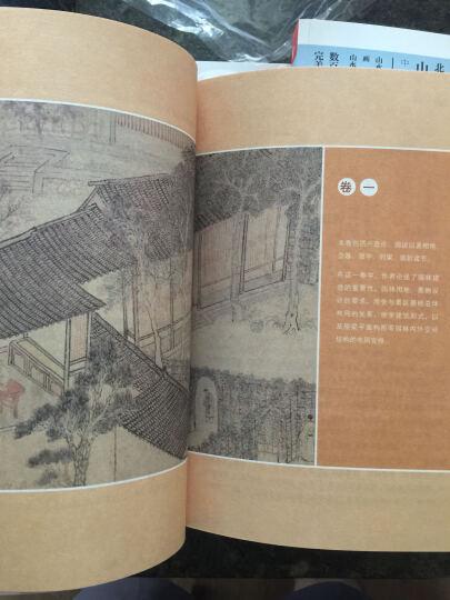 中华雅文化经典:林泉高致+园冶+长物志+随园食单(共4册 晒单图