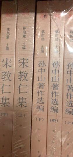 中国文库·哲学社会科学类:宋教仁集(套装共2册) 晒单图