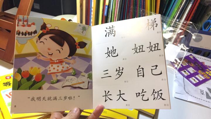 邦臣小红花·宝宝自己会读 绿(套装共12册) 晒单图