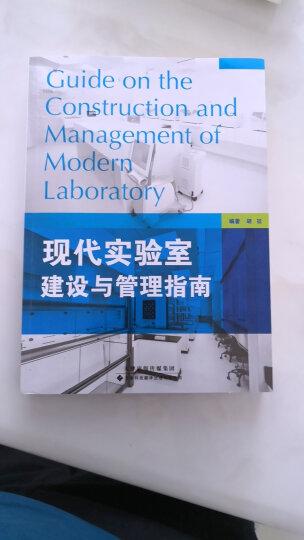 现代实验室建设与管理指南 晒单图