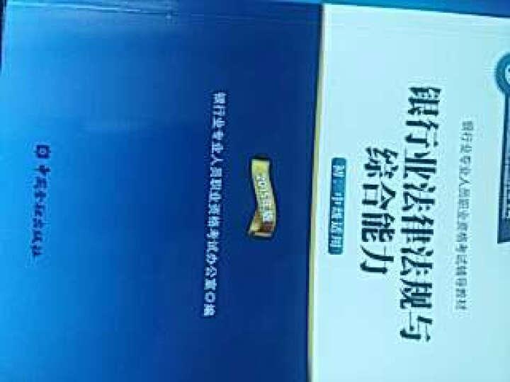 中公版·2016年 银行业专业人员初级职业资格考试用书:银行业法律法规与综合能力历年真题+全真模 晒单图