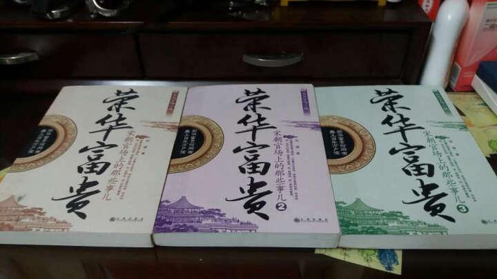 荣华富贵2 晒单图