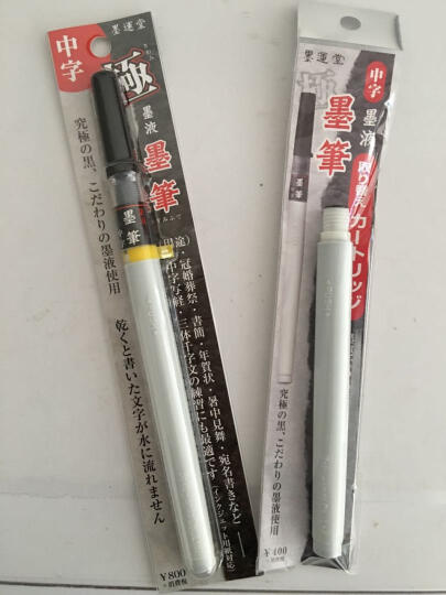 金石印坊 墨运堂书法书写软笔 便携毛笔 携带方便 替换笔杆(不可单独使用) 晒单图