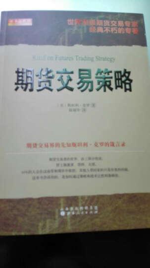 斯坦利克罗作品(套装共3册):克罗谈投资策略+职业期货交易者+期货交易策略    舵手经典 晒单图