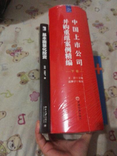 中国上市公司并购重组案例精编 下卷 晒单图