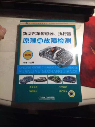 新型汽车传感器、执行器原理与故障检测(第2版) 晒单图