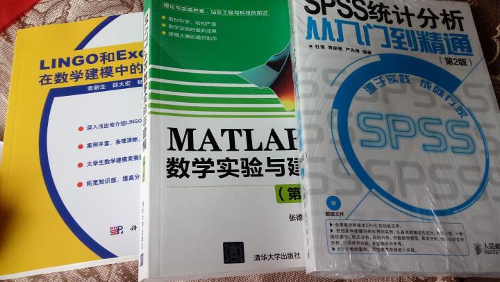MATLAB数学实验与建模(第2版) 晒单图