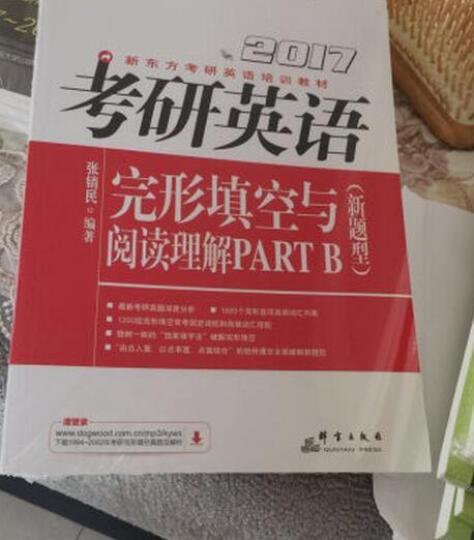 新东方 2017年考研英语完形填空与阅读理解PART B(新题型) 晒单图