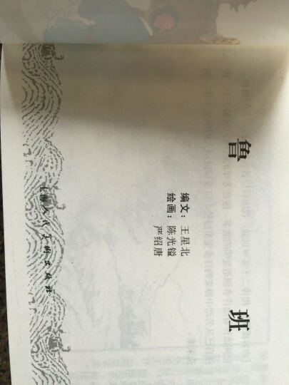 经典连环画阅读丛书:中国古代科学家·李时珍、鲁班、扁鹊、张衡、李冰(套装共5册) 小人书 晒单图