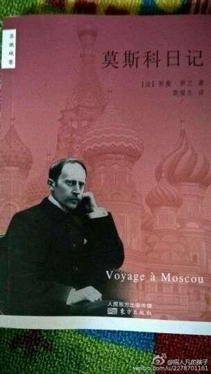 莫斯科日记 晒单图