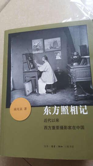 东方照相记:近代以来西方重要摄影家在中国 晒单图