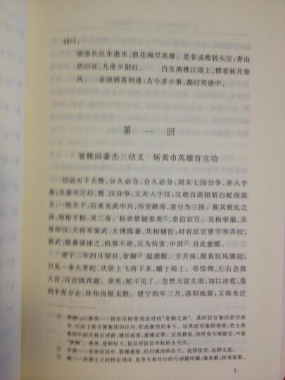 文学名家名著:红楼梦(套装上下册) 晒单图