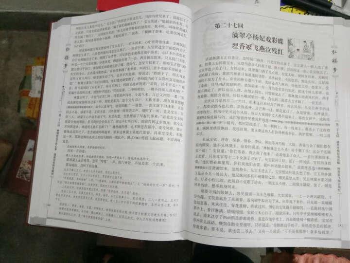 中国四大名著青少年学生版 大字体 全套4册精装原著 疑难字词注音三国演义红楼梦水浒传西游记 晒单图
