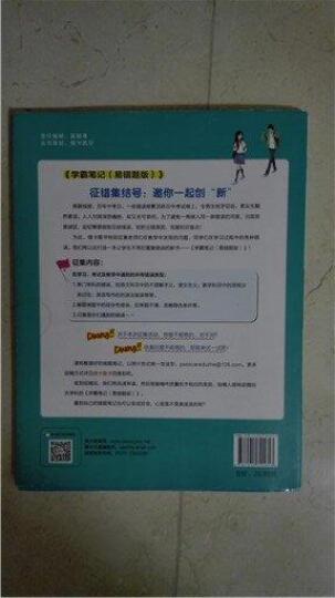 PASS绿卡 学霸笔记:初中地理(全彩版 漫画图解速查速记) 晒单图