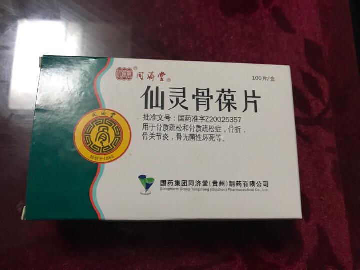 同济堂 仙灵骨葆片 0.3g*100片/盒 晒单图