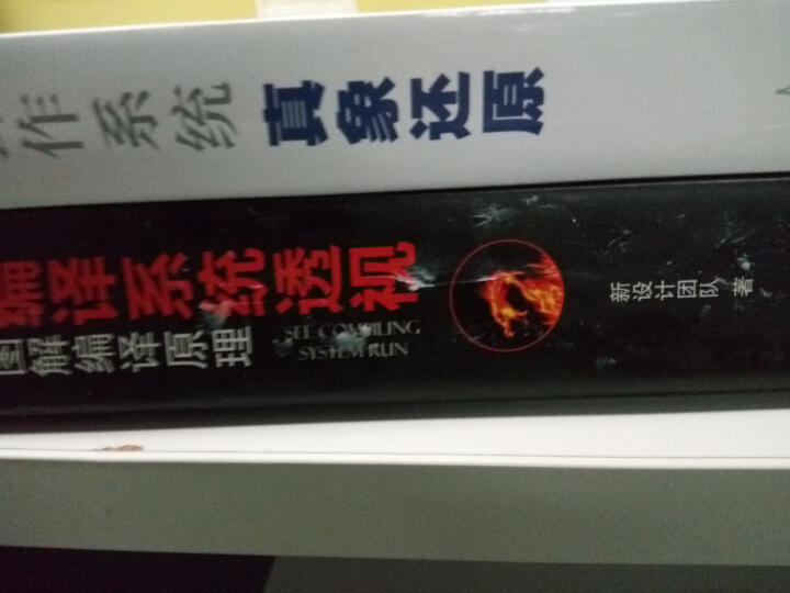 编译系统透视:图解编译原理 晒单图